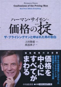 Confessions of the Pricing Man Japanese