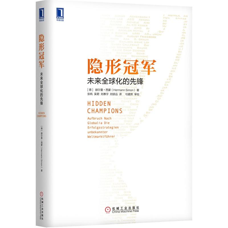 Hidden Champions Chinese