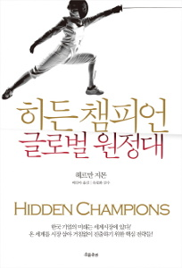 Hidden Champions Korean